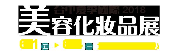2018台中夏季美容展