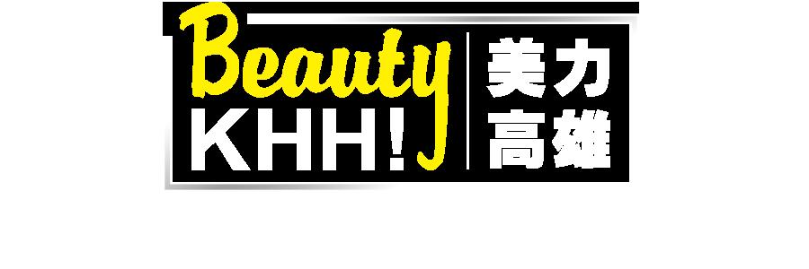 2018高雄美容展