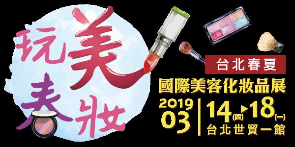 2019台北春夏美容展