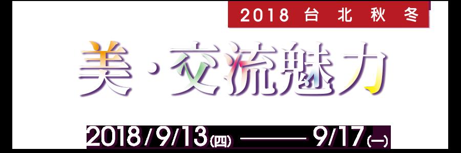 2018台北秋冬美容展